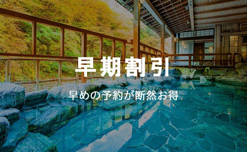 早期割引プラン販売中の温泉宿・ホテル・旅館特集