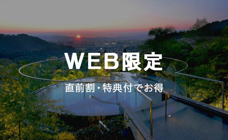 WEB限定プラン(直前割引・特典付)