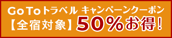 Go To Travel キャンペーンクーポン【全宿対象】50%お得!