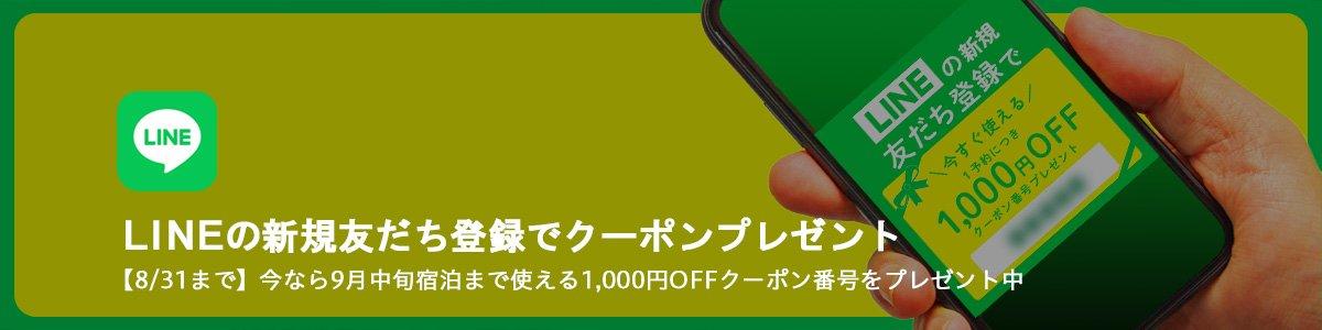 ゆめやど公式LINEの新規友だちになると今なら1,000円OFFクーポンがもらえる!