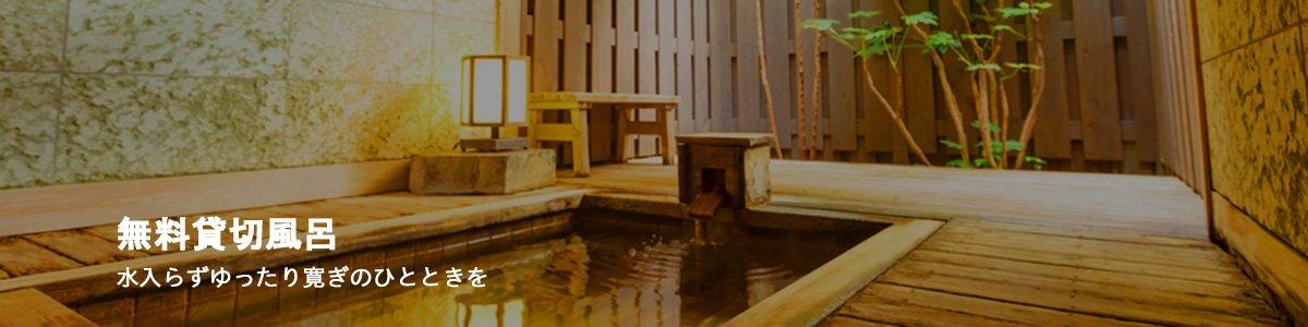 無料貸切風呂のある宿