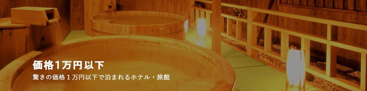価格1万円以下の格安宿一覧(秋バナーver)