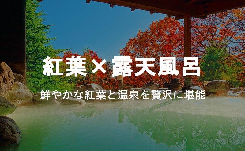 紅葉×露天風呂が愉しめる温泉宿・ホテル一覧